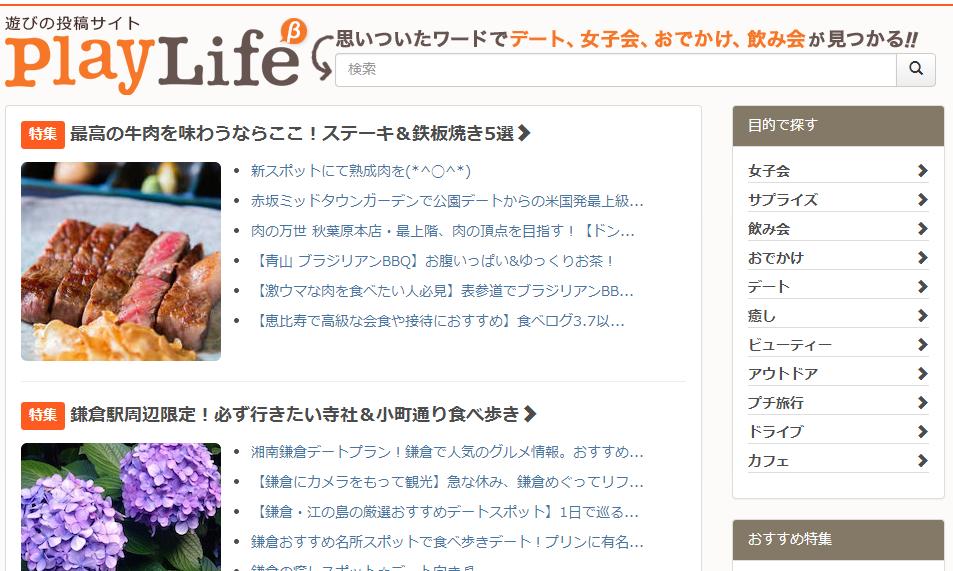play-life.jp