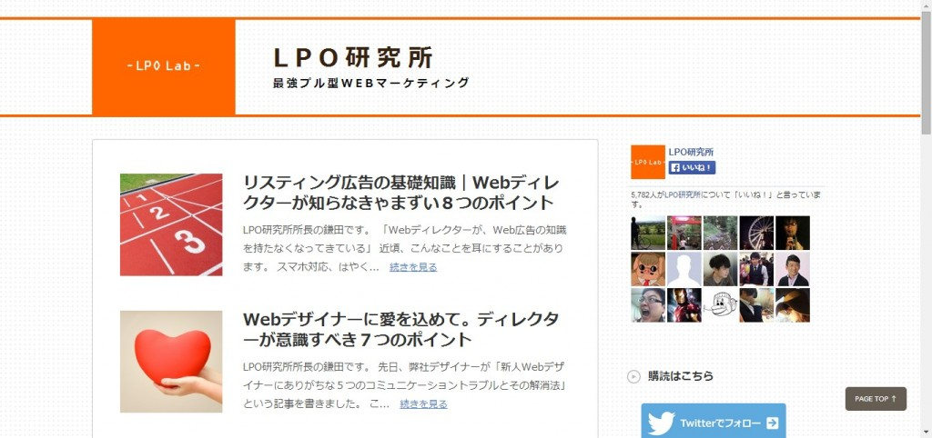 LPO研究所