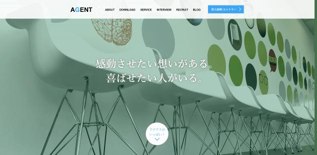 AGENT(tcd033) WordPressTheme「AGENT(tcd033)」デモサイト