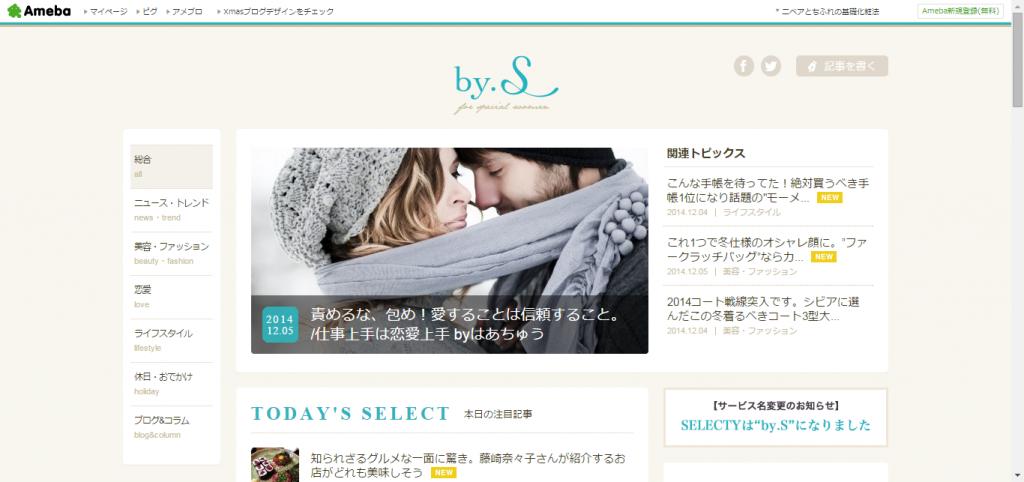 by.S(バイ・エス) | 知ってる女性御用達の情報メディア