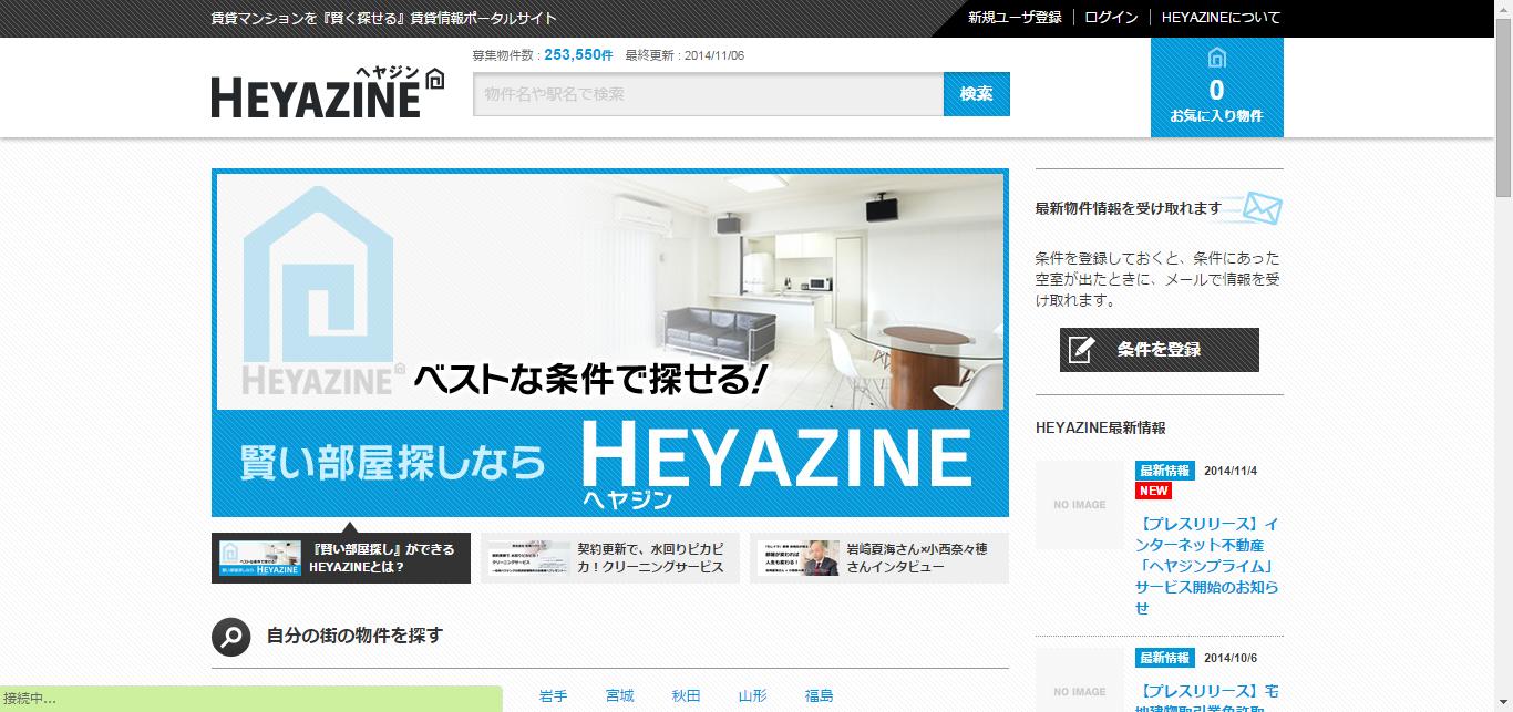 heyazine