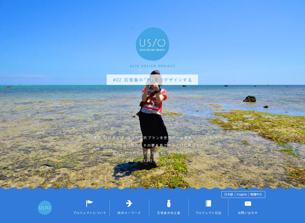 USIO Design Project #02 ウシオデザインプロジェクト公式サイト