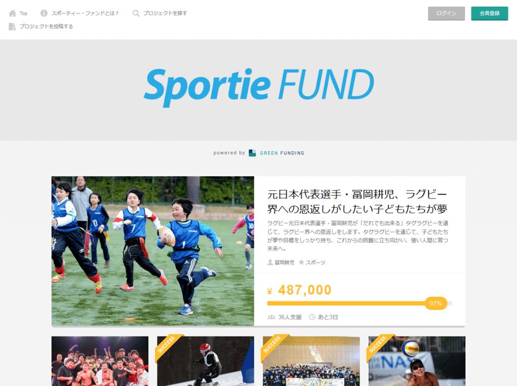 Sportie FUND(スポーティー・ファンド)