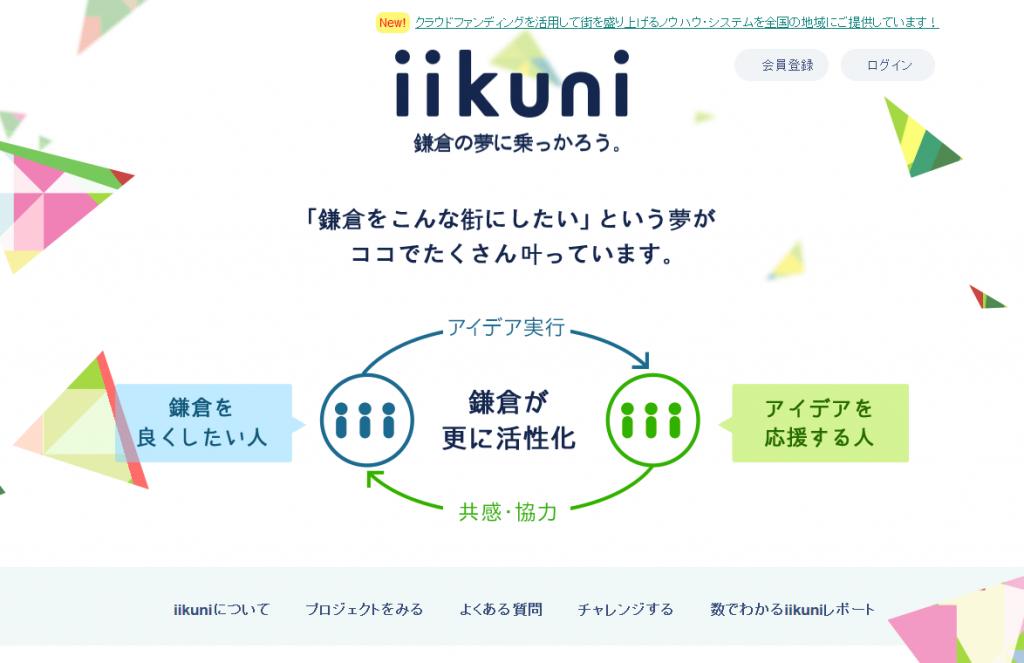 iikuni(いいくに)