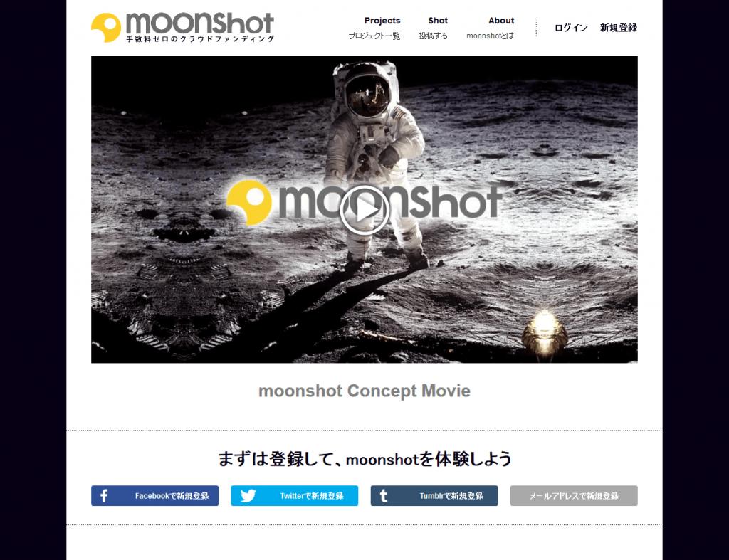 moonshot(ムーンショット