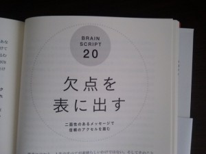 brain_script_chapter20