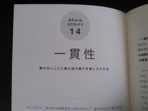 brain_sucripts_chapter14