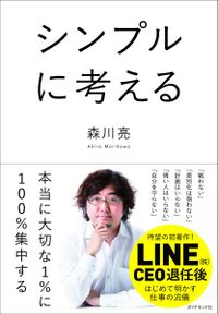 simple_line