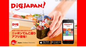 DiGJAPAN! - 訪日外国人向け観光アプリ