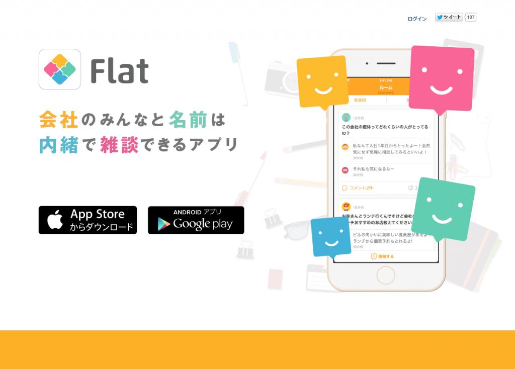 Flat - 会社のみんなと名前は内緒で雑談できるアプリ