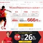 WordPressサーバー[Z.com]