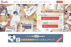 Draft|新しい広告運用のカタチ
