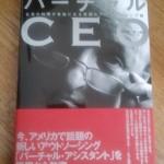 virtual_ceo1