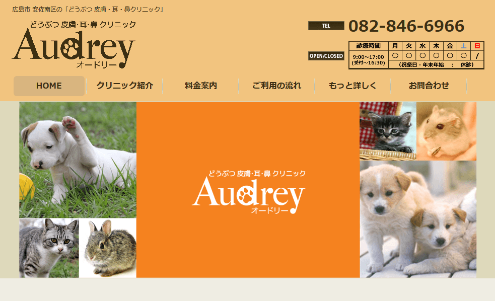 Audrey 広島市 安佐南区の「どうぶつ 皮膚・耳・鼻クリニック」