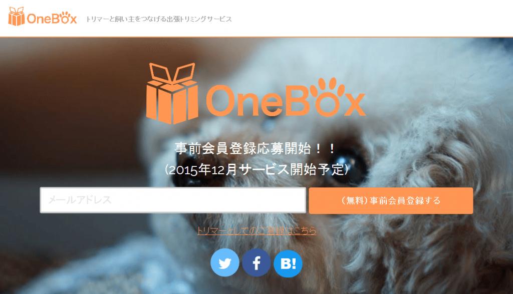 OneBox - ワンボックス ペットと飼い主をサポートする訪問型トリミングサービス