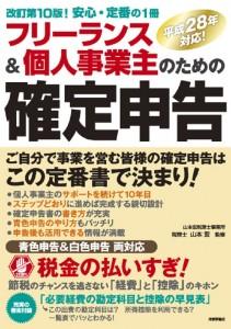 kakutei-shinkoku10