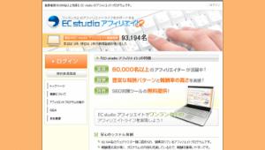 EC studio アフィリエイト|ワンランク上のアフィリエイトライフをサポート