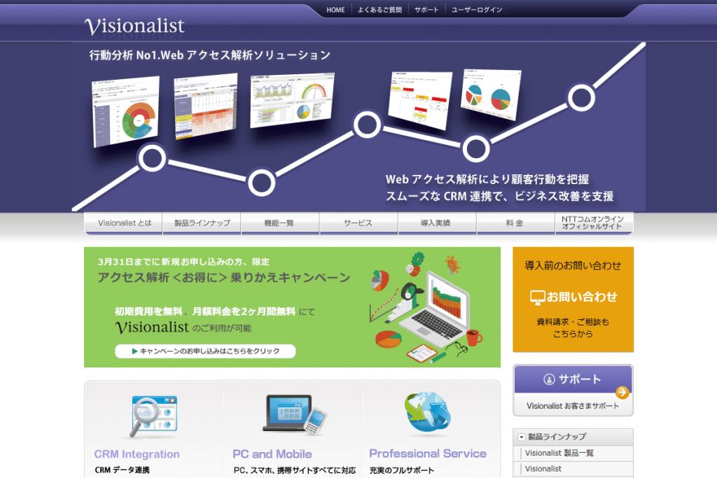 Visionalist(ビジョナリスト) マーケティングROIを加速するVisionalistシリーズ|NTT コムオンライン