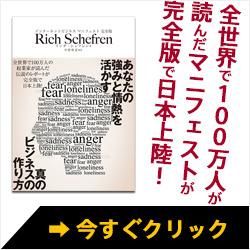 【無料!】全世界で100万人が読んだマニフェストが日本上陸!