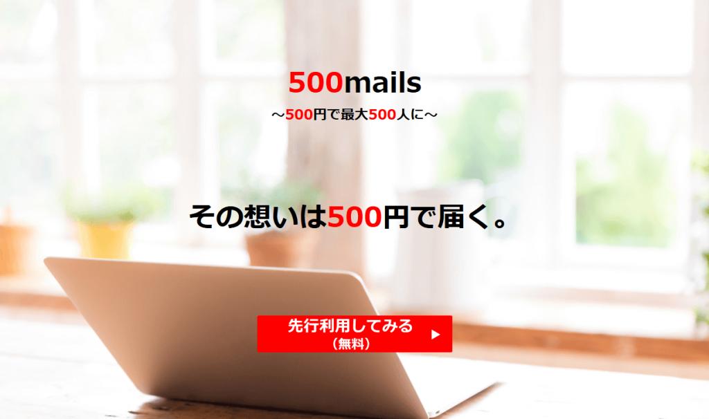 500円で500人にメール配信サービス 500mails(500メールズ)