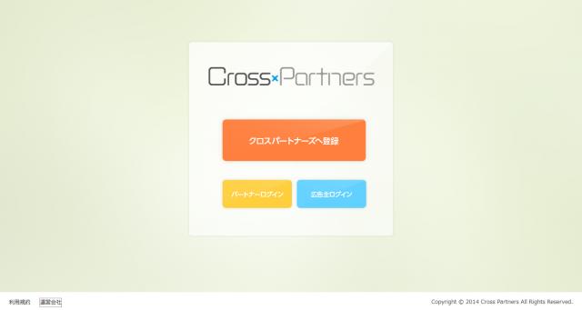 s_Cross x Partners